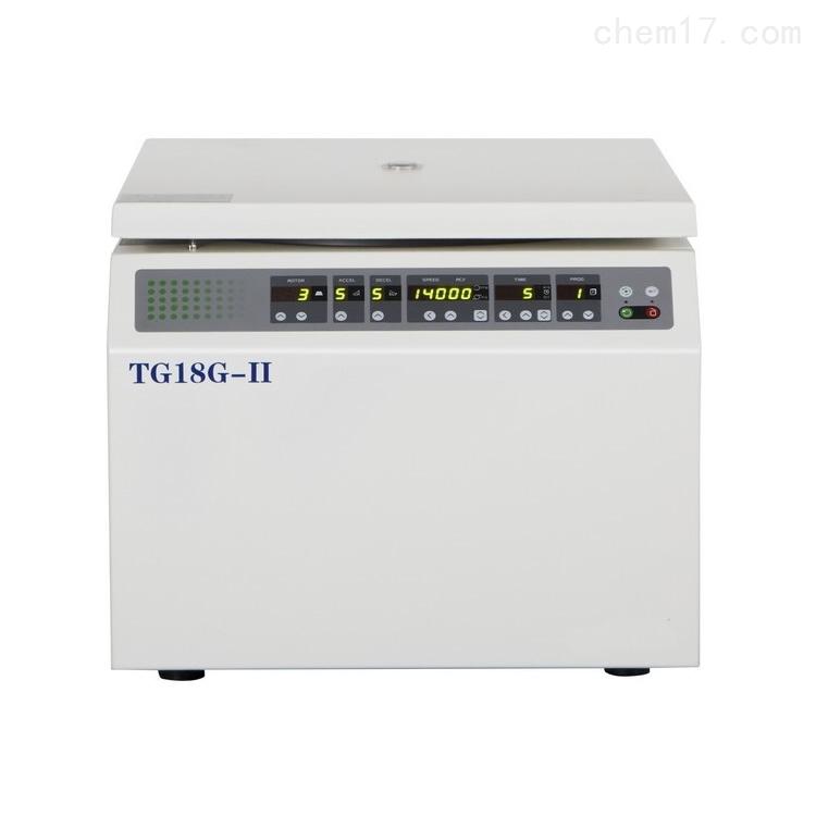 TG18G-II台式高速离心机