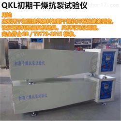QKL初期干燥抗裂性试验仪说明书