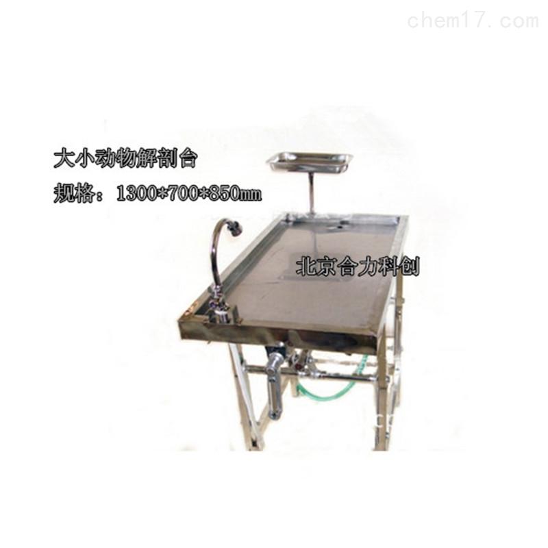 解剖臺  大小動物手術臺 型號:HL-JPT-1300