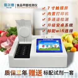 HED-Q12食品甲醛含量检测仪价格