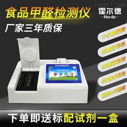 HED-Q12食品甲醛快速检测仪价格