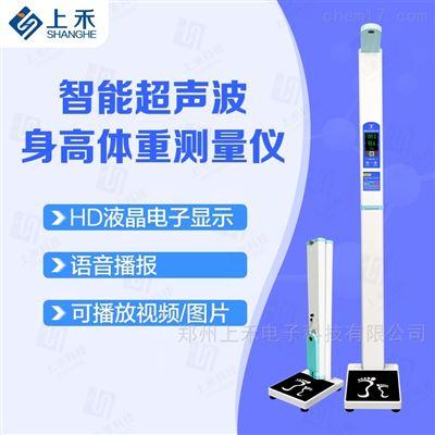 上禾SH-20B智能超聲波身高體重測量儀