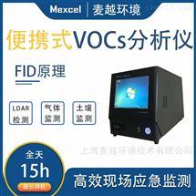 便携式VOCs分析仪 FID 招代理商