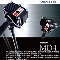 MD-1日本向导地下金属件探测仪