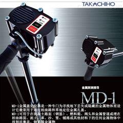 MD-1地下金属件探测仪
