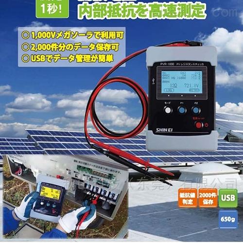 日本shin-ei光伏电阻检测仪PVR-1000