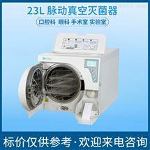 国产脉动真空灭菌器BTD23-A 容量23L
