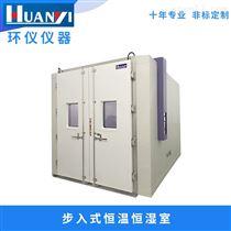 HYHW-8/12/15型步入式恒温恒湿试验室检测电子设备可靠性