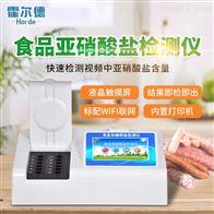 HED-Y12食品中硝酸盐检测仪*介绍