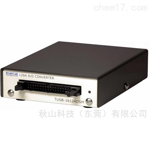 日本turtle带有USB接口的12位AD转换器