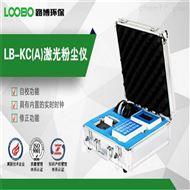 激光粉尘浓度检测仪 生产厂家