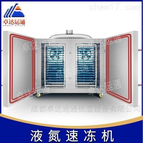 安阳柜式液氮速冻机