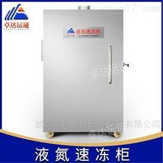 液氮速冻机/超低温冰箱