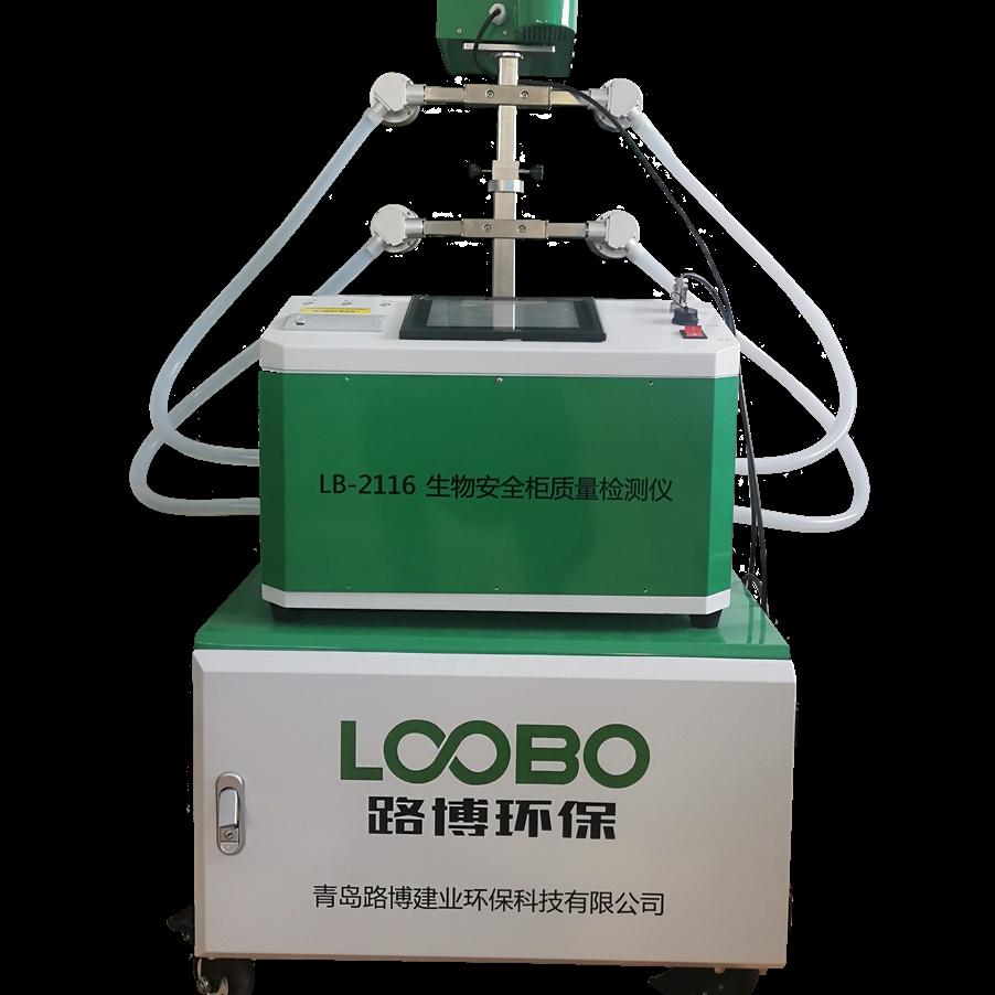 生物安全柜质量检测仪