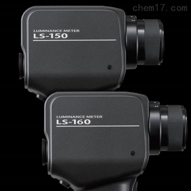 美能达LS-160/LS-150亮度计