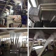 印刷机喷雾加湿器
