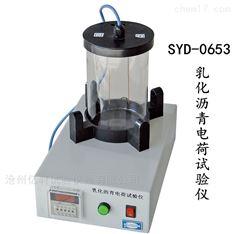 SYD-0653型乳化沥青电荷试验仪价格
