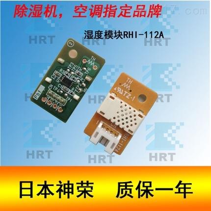 神榮日本原裝溫濕度傳感器