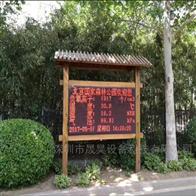 SHHB-FY宁夏回族自治区空气负氧离子监测系统