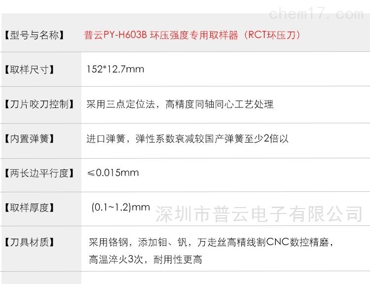 深圳普云PY-H603B环压强度取样器(RCT环压刀)技术规格参数
