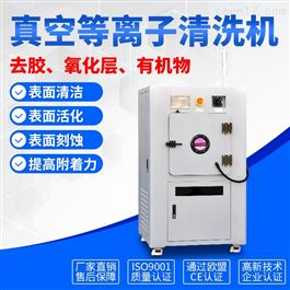 SPV-100生物医疗等离子表面改性仪器