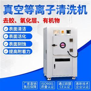 微波器件等离子清洗机提高附着力和键合拉力