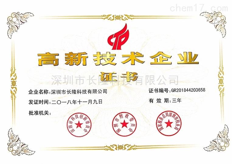 技术企业证书