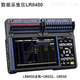 LR8450-01数据采集器LR8450日本日置HIOKI