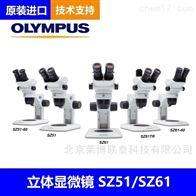 SZ51奥林巴斯立体显微镜