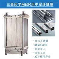 进口MBR膜组件 三菱MBR膜生活医院污水处理