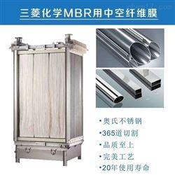 三菱MBR膜组件超滤MBR膜中空纤维污水过滤膜