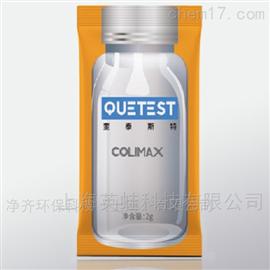 酶底物法试剂盒(水中微生物)