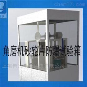 上海博准角磨机砂轮片防爆试验箱