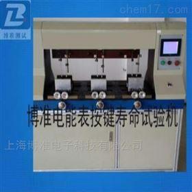 电能表按健按压耐久性寿命试验机