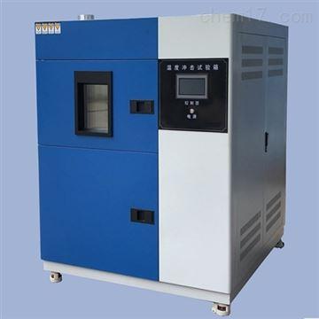 WDCJ-162(三厢式)高低温冲击试验箱