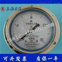 Y-100BFZ不锈钢压力表上海自动化仪表四厂