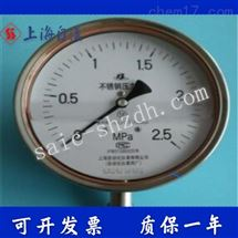 YN-100BFSS304压力表上海仪表厂