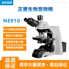 正置生物显微镜NE910