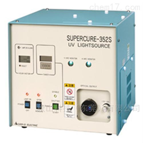日本san-eielectric紫外线固化系统UVF-352S