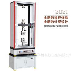 高低溫電子萬能試驗機
