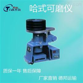 HM-60其他煤炭分析儀器,哈式可模型煤炭儀器