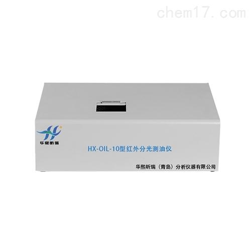 HX-OIL-10红外分光测油仪