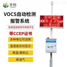 FK-VOCs-01VOCS在线监测仪