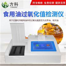 FK-G12食用油过氧化值检测仪