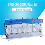 ZRS-8G溶出试验仪