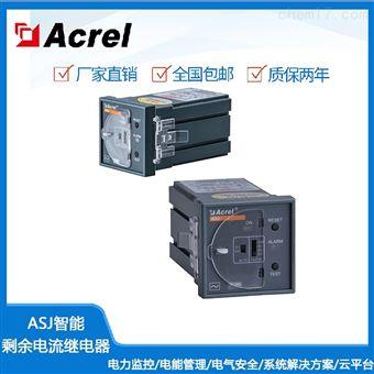 ASJ20-LD1A安科瑞*剩余电流继电器含税含运