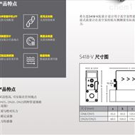 深圳德國真空流量計 S418-V