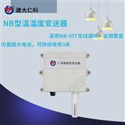 RS-WS-NB-2建大草莓视频污版app 溫濕度傳感器采集變送器 廠家銷售