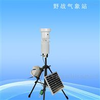 野战气象观测仪SYQ-BX4