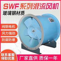 SWF(A)-I-3.5-0.25Kw玻璃鋼管道風機低噪聲混流式消防排煙風機